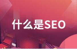 SEO优化基础篇●什么是SEO—世界工厂网 (116播放)