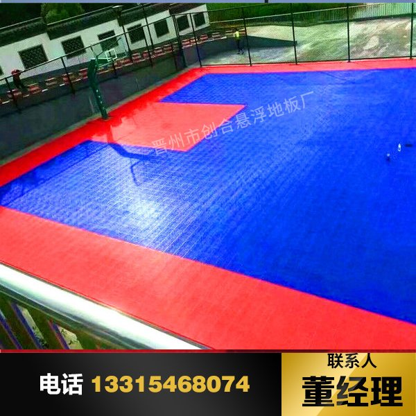 锦州市足球场拼装悬浮式地板货到付款