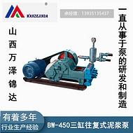 云南昆明bw250矿用泥浆泵