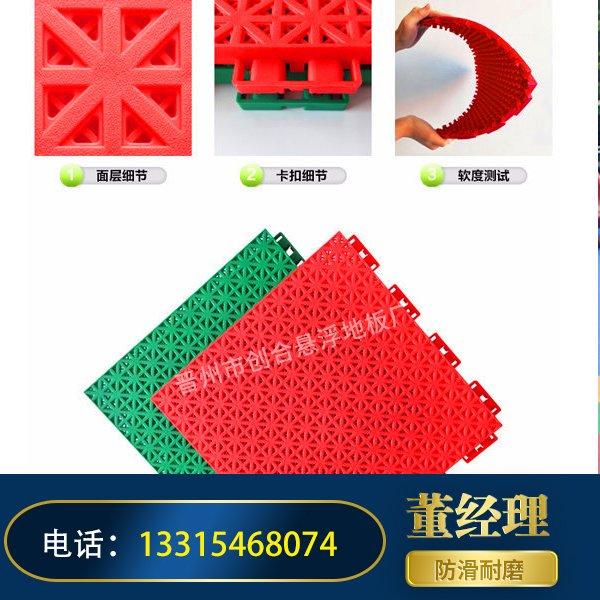 天津篮球场悬浮拼装式地板如何,靠谱吗