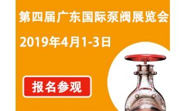 第四届广东国际泵管阀展览会观众预登记系统现已上线
