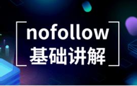 SEO优化站内优化●nofollow基础讲解 (87播放)