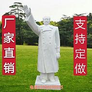 汉白玉毛泽东雕像毛主席雕像