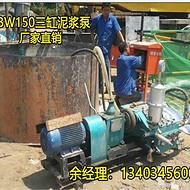 寧夏供應礦用活塞式泥漿泵bw150泥漿泵