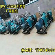 北京供應自吸泥漿泵bw250泥漿泵