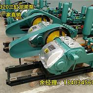 北京供应洗井用的bw1200泥浆泵