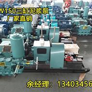 四川煤矿回填注浆3NB850泥浆泵厂家