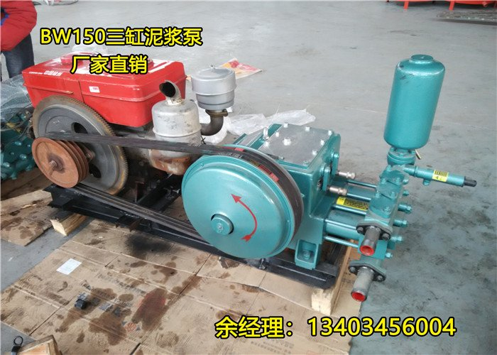 合山bw200泥漿泵