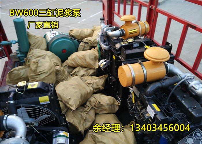 福州bw1200泥漿泵廠家電話