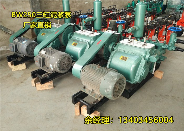 東鄉bw250注漿泵和泥漿泵