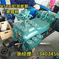 四川3NB250泥浆泵生产厂家