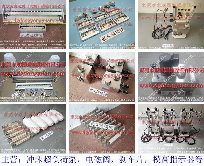冲床微量润滑装置,自动冲压模喷油机,可微量调的  找东永源专业