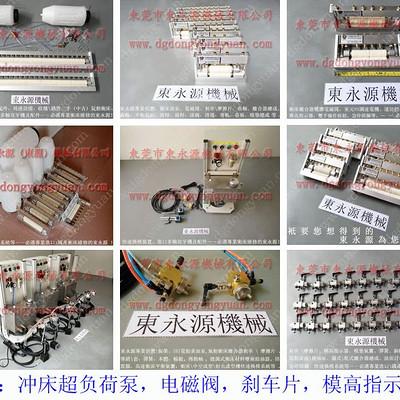 冲床自动涂油系统,DYYTHS-450,节省油品的  选东永源专业