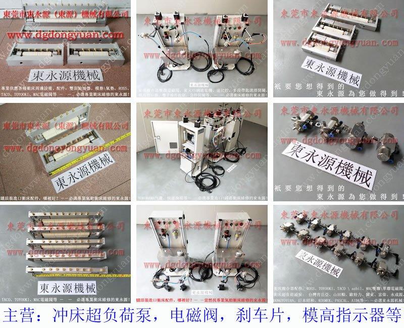 厂家直销 冲床喷油机,冲压自动化涂油润滑设备 找 东永源
