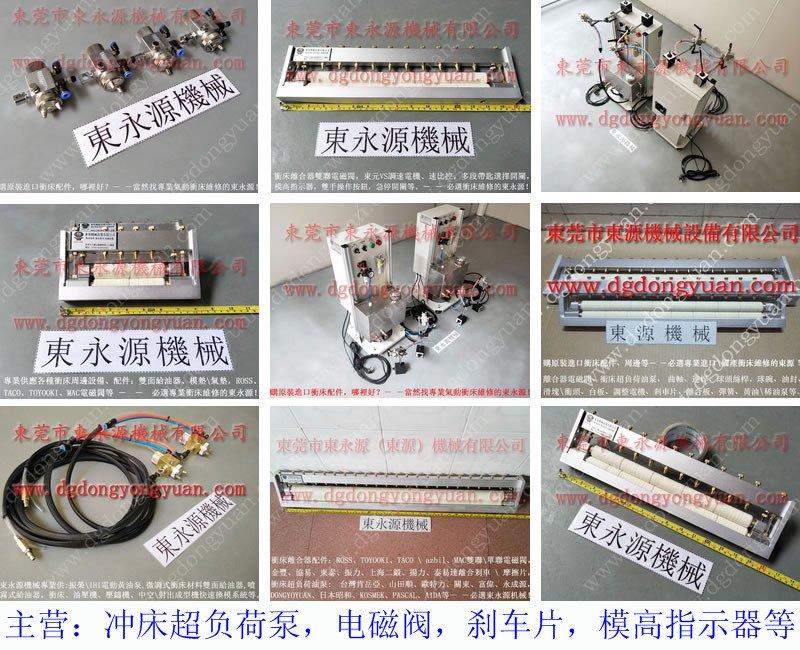 青岐冲床双面给油器,自动化的 电机马达硅钢片冲压涂油器