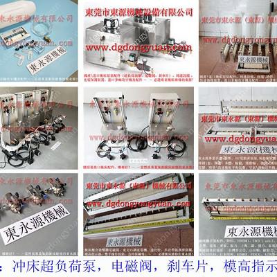 冲床自动涂油系统,日本AIDA高速冲床涂油机,节省油品的  当然东永源专业