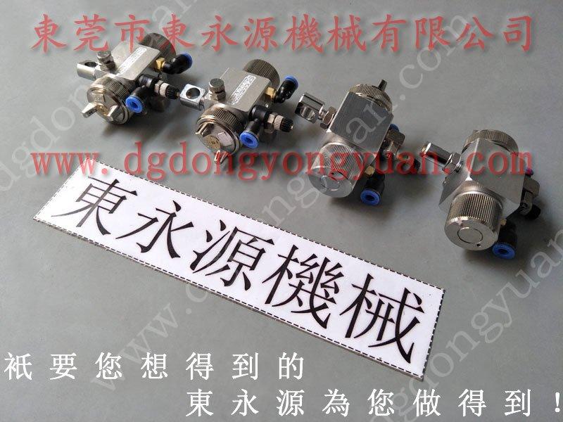 冲床自动喷油装置,冲压油均匀喷涂机,调节**的  选东永源专业
