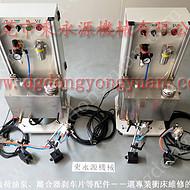 自动化 冲床给油器,**控油雾化喷油设备 选东永源