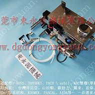 节省油品 冲床定量加油装置,不锈钢深拉伸喷油器 找东永源