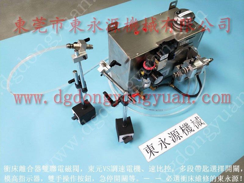 冲床自动涂油系统,自动冲压模喷油机,调节**的  找东永源专业
