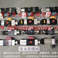 新昌冲床滑块保护泵,VA08M-960 超负荷故障