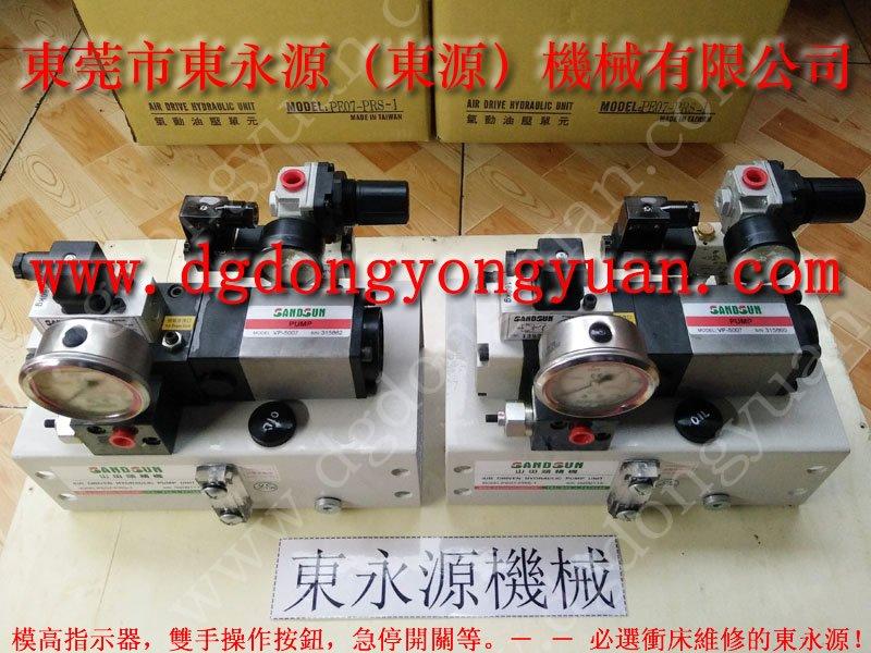 中山 冲床超负荷装置,超负荷油泵维修 找东永源