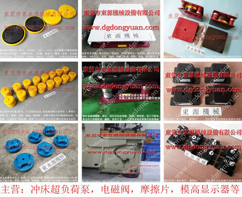 减震可达99%的 二楼机械减震垫,裁断机用气垫式减震器 找东永源