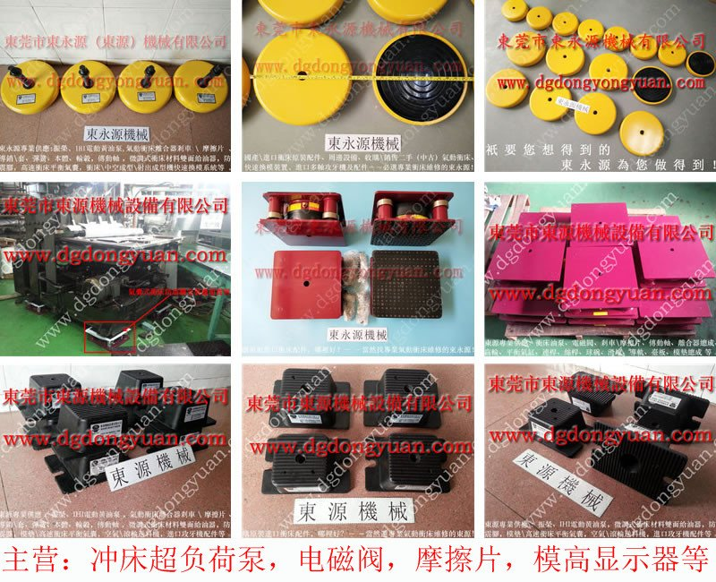 减震好耐用的 冲床减震器,皮具冲床气压减震垫 找东永源