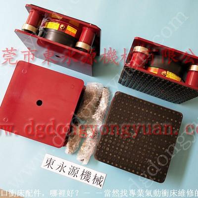 可使用时间长的 冲床减震器,果冻杯冲床减震器 找东永源