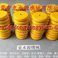 减震可达99%的 二楼机械减震垫,无纺布横切机防震脚 找东永源