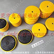 减震质量好的 冲床避震器,印刷开槽机减震气垫 找东永源