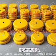 珍珠棉冲形机避震器,减震好耐用的 冲床防震垫 找东永源