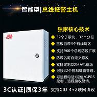 广东广州联网报警主机应用方案
