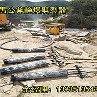 新型的靜態爆破石頭的方法液壓裂石機上海嘉定區