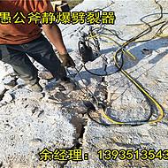 湖南山區挖涵洞膨脹劑裂不開愚公斧劈裂器