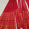 北京酒丝带白酒飘带