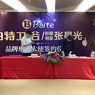 杨雨婷肖像代言费2年多钱?