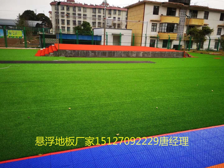 厂家直销:保靖草坪悬浮运动地板(湖南@厂家欢迎您)