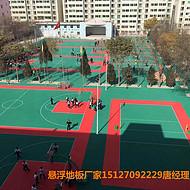新闻:朔州欢迎选购弹垫悬浮地板球场用