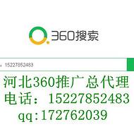 沧州360推广,沧州提高360推广效果的方法