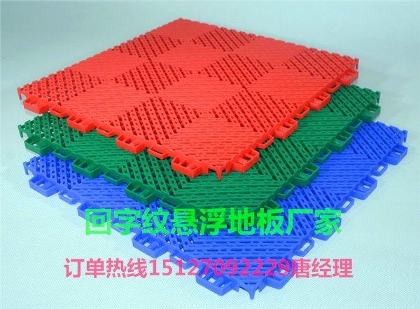 供应:青海复合型方格拼装地板【石家庄@发货】
