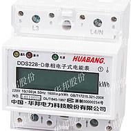 单相19户电能表准确度高的电能表浙江华邦