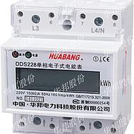 单相导轨表DDS607华邦电力
