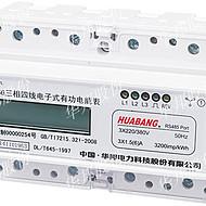 单相25户电能表集中式多用户电能表华邦电表厂家