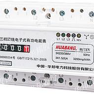 单相36户电能表准确度高的电能表华邦仪表