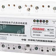 单相39户电能表_带485通讯功能电表温州华邦电表