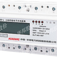 单相18户电能表先用电后交钱电表华邦电表厂家