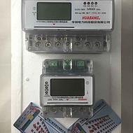 多用户可修改波特率导轨表集中式18户电能表_华邦仪表厂家