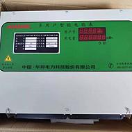 DDSH866-KYS浙江华邦有限公司