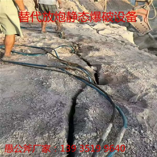 山体斜挖用劈裂机铜仁印江厂家地址